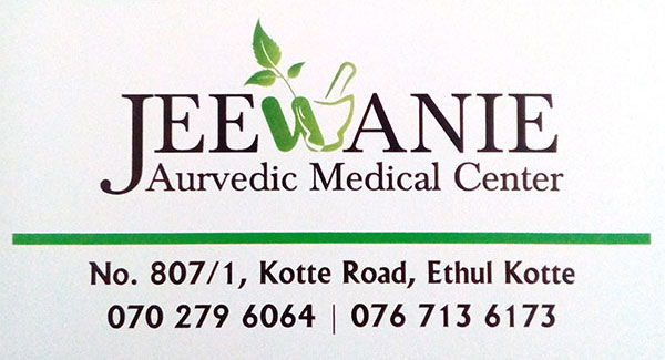 Jeewanie Ayurvedic Medical Centre - [Ethul Kotte]