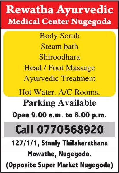 Rewatha Ayurvedic Medical Center - [Nugegoda]